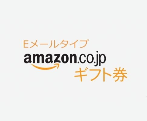 Amazonギフト券の買取業者を徹底比較!ギフト券買取優良店‼