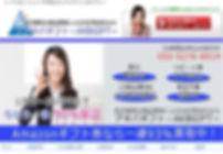 アキバギフトホームページ