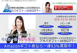 クレジットカード現金化のアキバギフト ホームページ 会社概要詳細ページへ