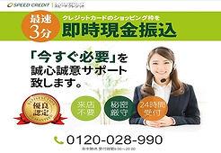 クレジットカード現金化のスピードクレジットのホームページへ