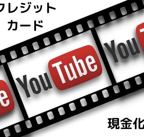 【YouTube】動画を掲載!クレジットカード現金化!優良店を見極める