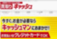 札幌,買取りキャッシュ,ホームページ,クレジットカード現金化