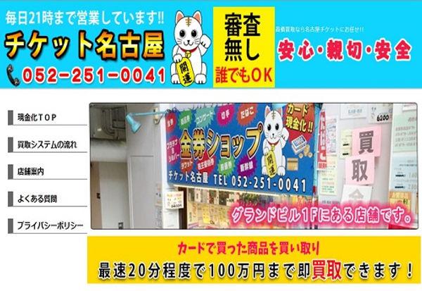 チケット名古屋,クレジットカード現金化
