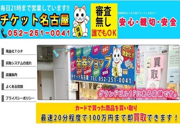 チケット名古屋で現金化はできるのか
