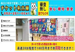 チケット名古屋,ホームページ,クレジット現金化,会社概要詳細ページへリンク