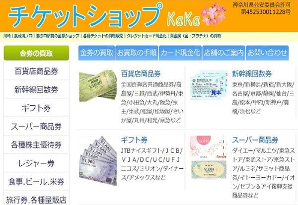 チケットショップKaKa,クレジットカード現金化