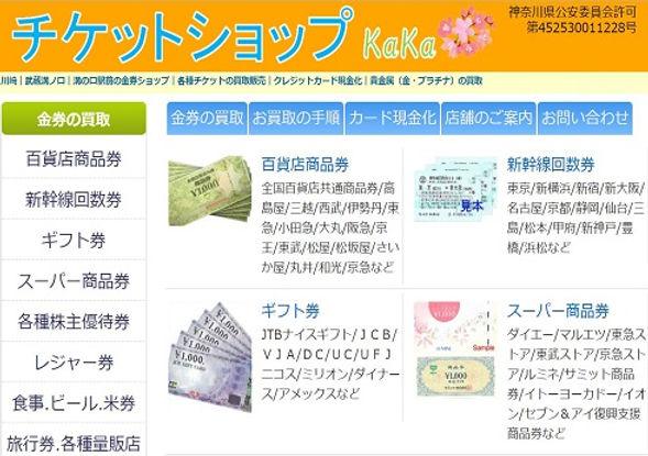 チケットショップKAKAホームページ