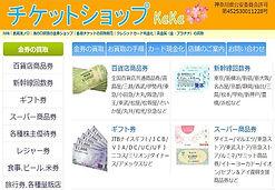 チケットショップkaka,ホームページ,クレジット現金化,会社概要詳細ページへリンク