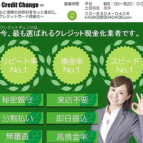 クレジットチェンジを口コミ内容から判断!