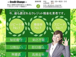 クレジットカード現金化のクレジットチェンジ