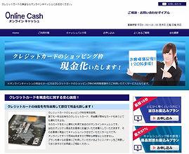 カードでお金,ショッピング枠現金化,クレジットカード現金化,オンラインキャッシュ