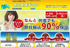 クレジットカード現金化のたんぽぽギフトのホームページ