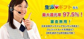 生活ギフト,ホームページ,会社概要,紹介ページリンクボタン