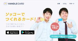 バンドルカード 公式ホームページ