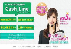 クレジットカード現金化のキャッシュラインのホームページ