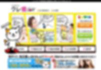 クレ現.com,ホームページ