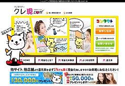 クレジットカード現金化のクレ現,com,ホームページ,会社概要詳細ページへ
