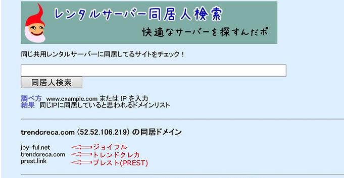 ホームページのサーバー情報