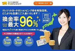 クレジットカード現金化の換金クレジット