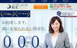 クレジットカード現金化和光クレジットホームページ