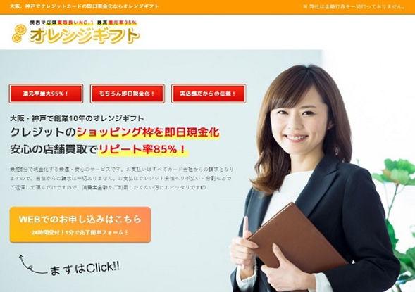 オレンジギフト,ホームページ,クレジット現金化