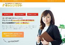 オレンジギフト,ホームページ,クレジット現金化,会社概要詳細ページへリンク