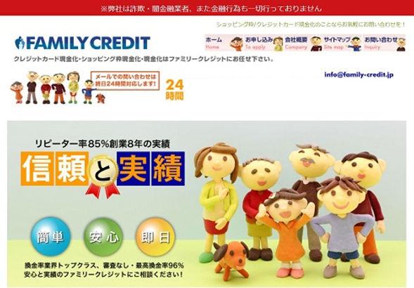 ファミリークレジットホームページ