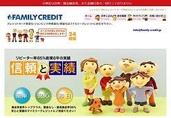 クレジットカード現金化のファミリークレジットのホームページ