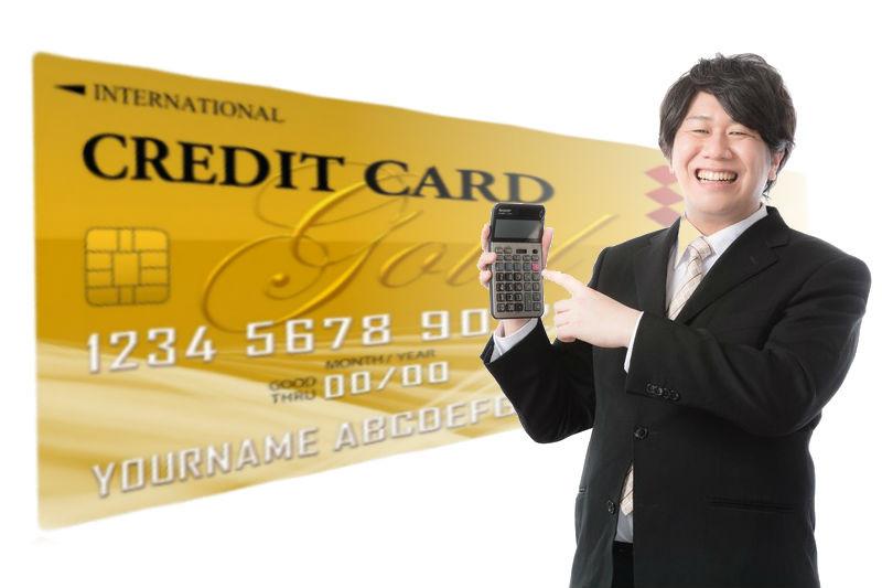 クレジットお申込み方法