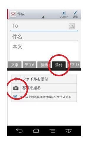 現金化申込時の画像の添付の仕方
