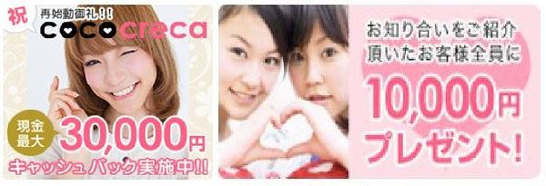ココクレカ3万円キャッシュバック,友人後紹介1万円プレゼント