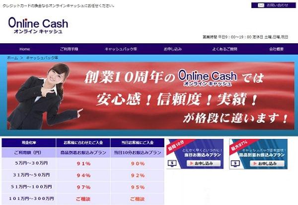 クレジットカード現金化,オンラインキャッシュ口コミレビュー