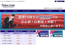 クレジットカード現金化,優良店,オンラインキャッシュ