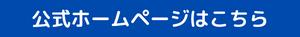 和光クレジット公式ホームページはこちら