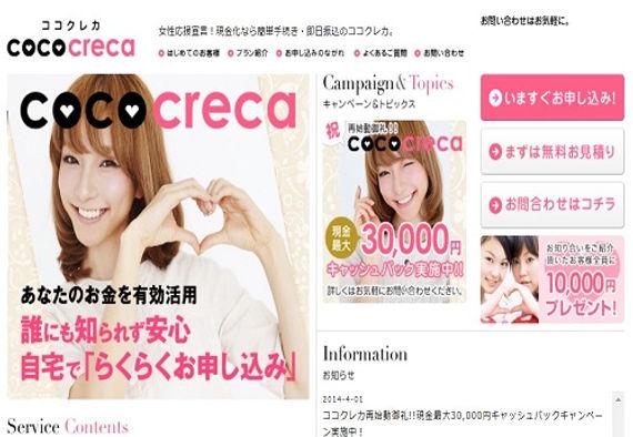 ココクレカホームページ