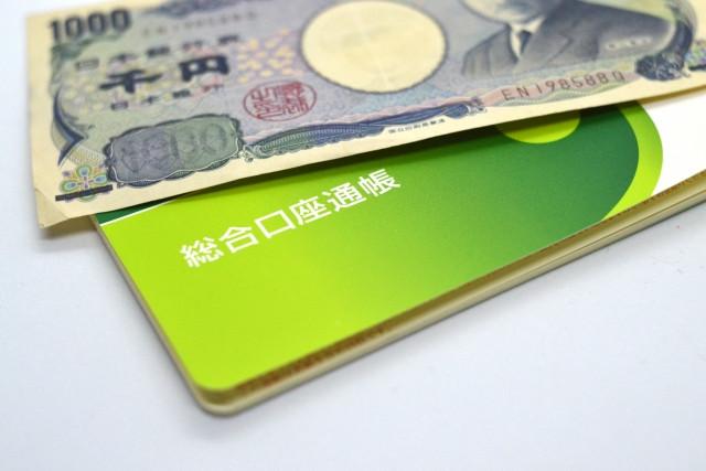 クレジットカード現金化,口座が必要