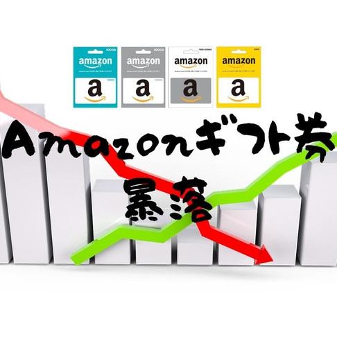 Amazonギフト券の買取率が暴落‼なぜAmazonギフト券の買取率はこんなに下がったのか⁉