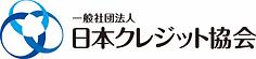 一般社団法人日本クレジット協会 ホームページ リンクボタン