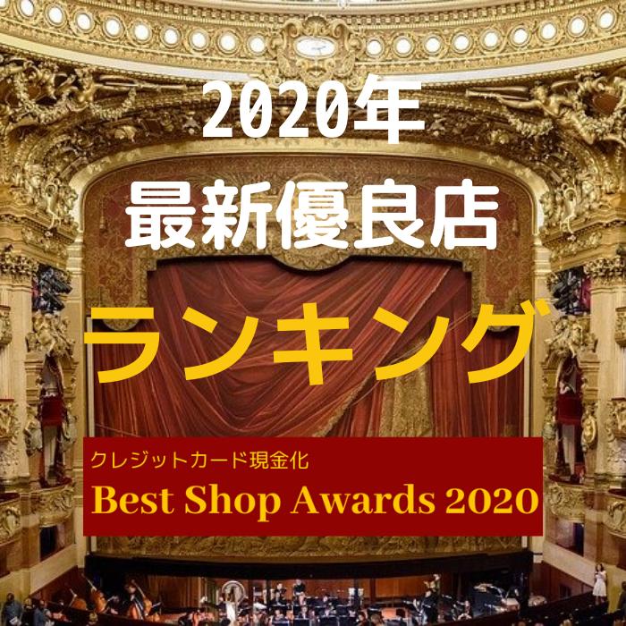 2020年最新優良店ランキング