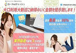 クレジットカード現金化のカードnetキャッシュ,ホームページ,会社概要詳細ページへリンク