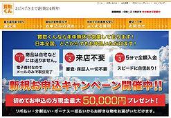 クレジットカード現金化の買取くんのホームページ会社概要詳細ページへ