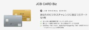 JCB CARD Biz ホームページ