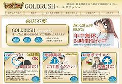 クレジットカード現金化のゴールドラッシュ,ホームページ,会社概要詳細ページへ
