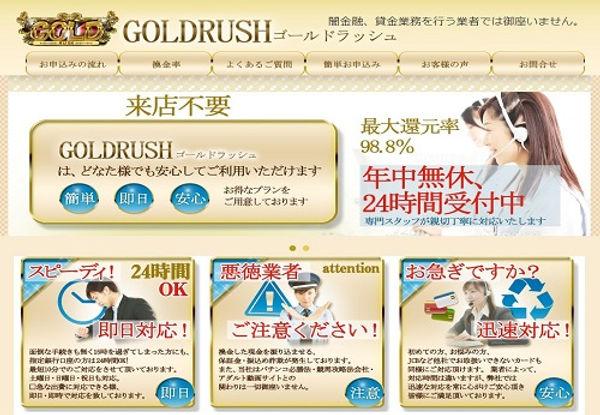 ゴールドラッシュホームページ