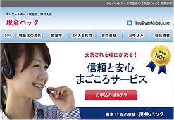 クレジットカード現金化の現金バックのホームページ