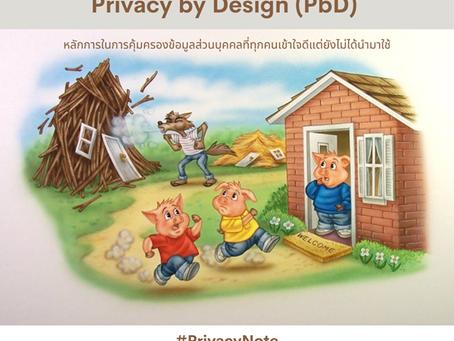 หลัก 7 ประการของ Privacy by Design (PbD) มีอะไรบ้าง