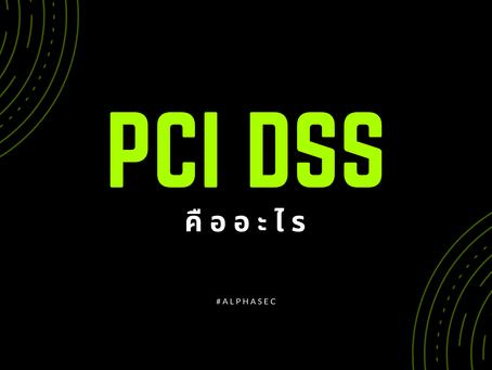 PCI DSS คืออะไร