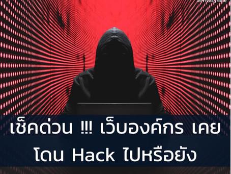 อยากรู้ว่าเว็บไซต์ขององค์กรโดน Hack ไปหรือยัง