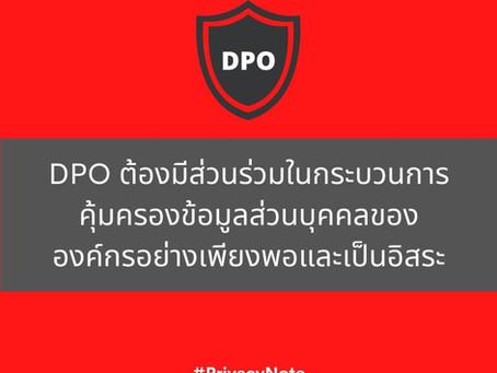 DPO ต้องมีเวลาที่เพียงพอ