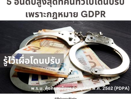 เหตุละเมิด 5 อันดับที่เกิดขึ้นบ่อยสุด จากกลุ่มประเทศสหภาพยุโรปและค่าปรับตามกฎหมาย GDPR 👈